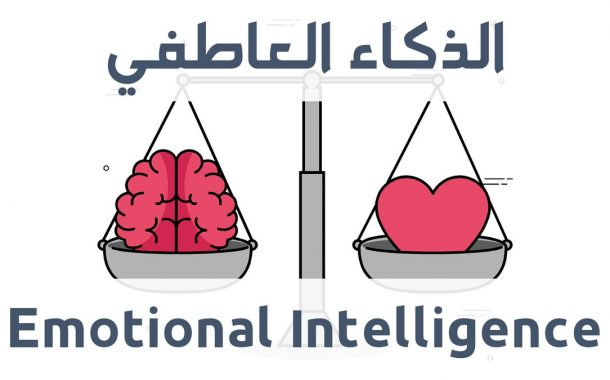 الذكاء العاطفي هو القطعة المفقودة.