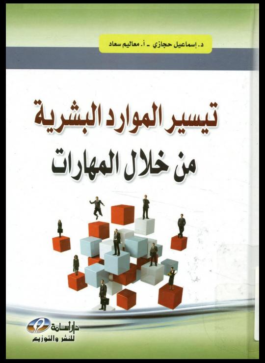 تيسير الموارد البشرية من خلال المهارات من تأليف : د. إسماعيل حجازي أ. معاليم سعاد .